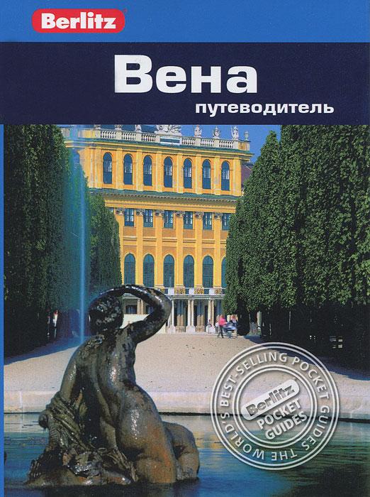 Вена. Путеводитель ( 978-5-8183-1759-5, 978-981-268-630-5 )