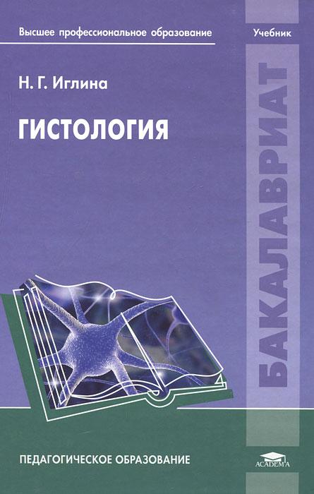 Гистология (+ CD-ROM)
