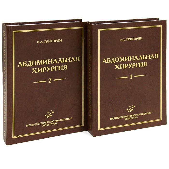 Абдоминальная хирургия (комплект из 2 книг)