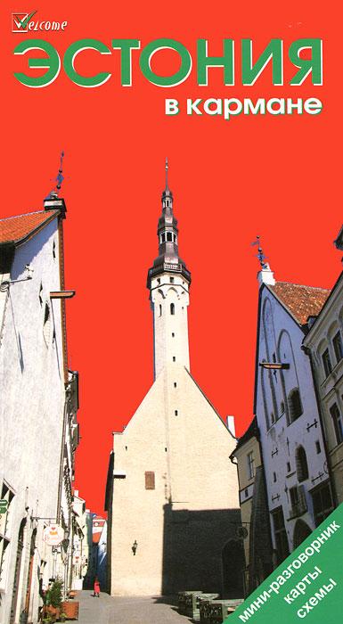Эстония в кармане. Путеводитель ( 978-5-93024-086-3 )