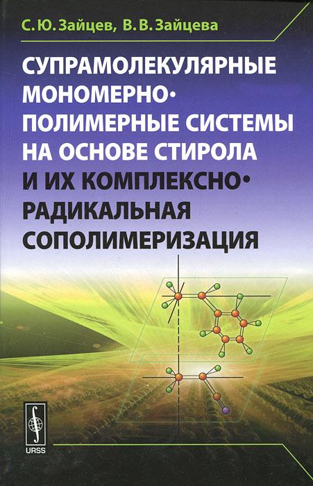 Супрамолекулярные мономерно-полимерные системы на основе стирола и их комплексно-радикальная сополимеризация ( 978-5-396-00404-7 )