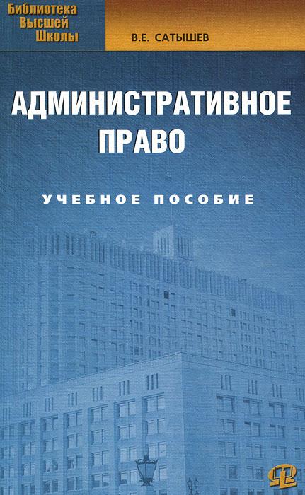 Zakazat.ru Административное право. В. Е. Сатышев