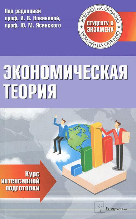 Экономическая теория. Курс интенсивной подготовки