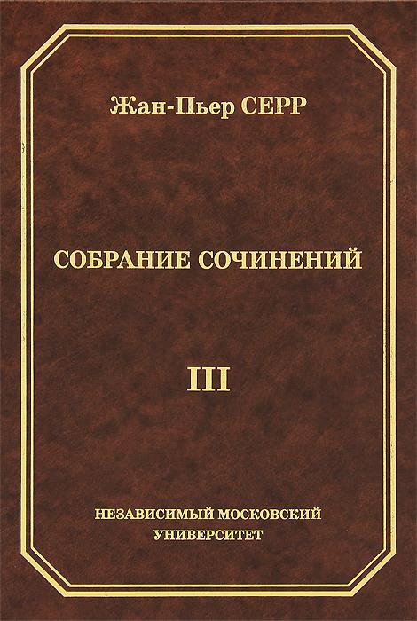 Жан-Пьер Серр. Собрание сочинений. Том 3
