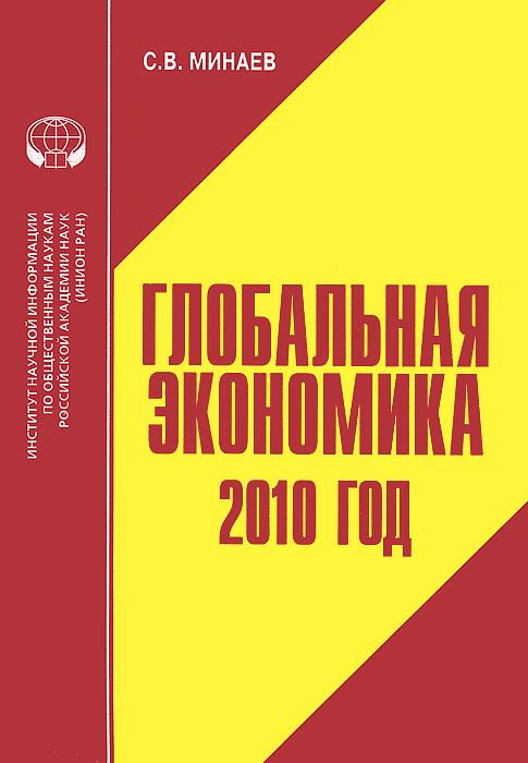 Глобальная экономика. 2010 год
