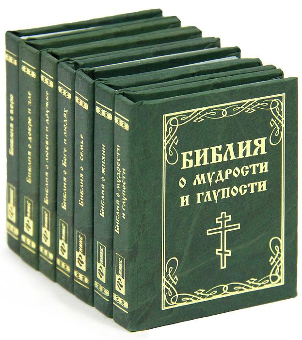 Библия (комплект из 7 мини-книг)
