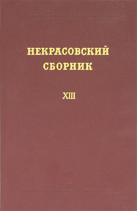 Некрасовский сборник. XIII