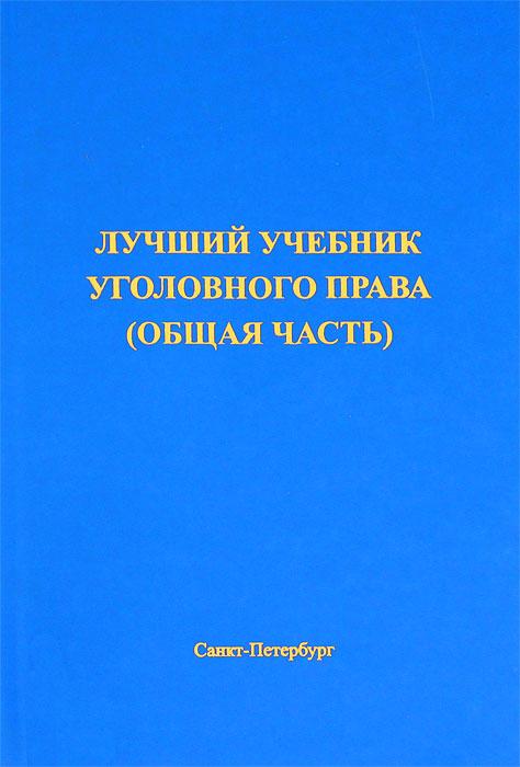 Лучший учебник уголовного права (Общая часть)