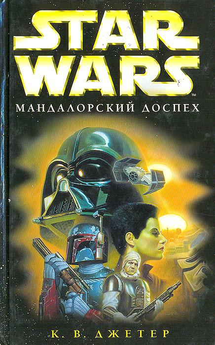 Star Wars:Мандалорский доспех
