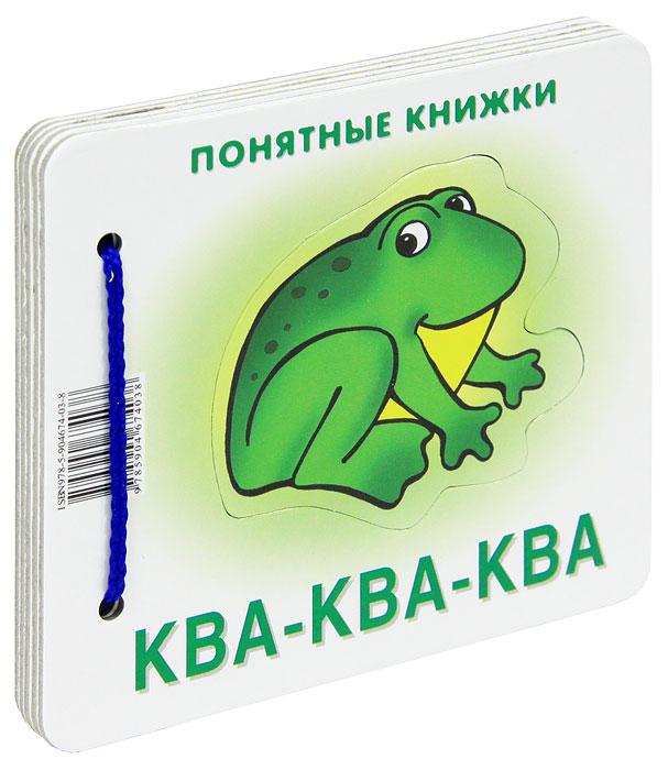 Ква-ква-ква