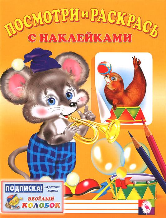 Мышь. Раскраска с наклейками