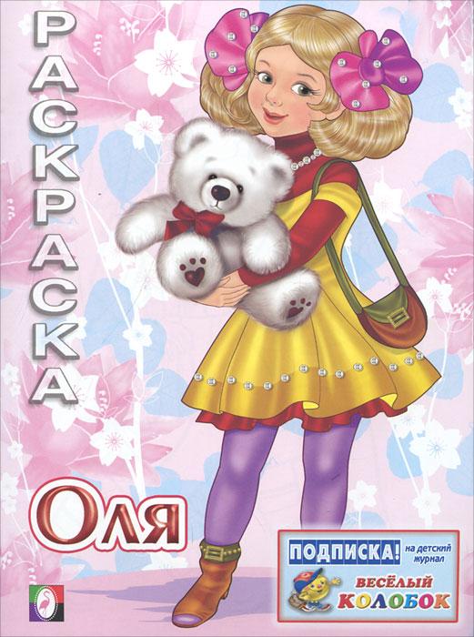 Оля. Раскраска