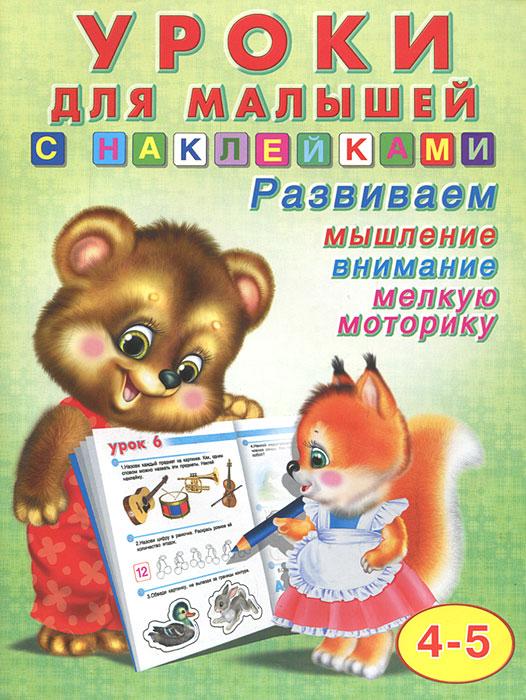 Уроки для малышей с наклейками. 4-5 лет