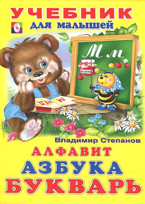 Подробнее о Владимир Степанов Алфавит. Азбука. Букварь степанов в сказочная азбука