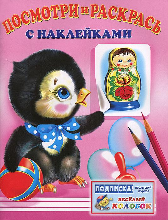 Пингвин. Раскраска с наклейками