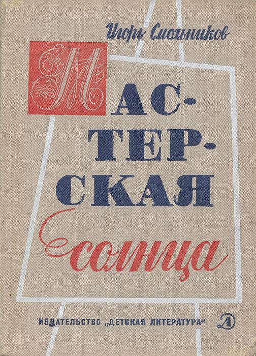 Мастерская солнца12296407Однажды автор этой книги побывал в мастерской Мартироса Сергеевича Сарьяна. Огромная комната была залита солнцем. Свет его казался особенно ярким, потому что со всех сторон на стенах горели золотом краски сарьяновских картин. Мастерская солнца - так невольно возникло название рассказа о Сарьяне. Так потом назвал автор и всю книгу о замечательных мастерах советской живописи, графики и скульптуры. В этой книге 12 рассказов. 12 разных художников, разных судеб. Коненков, Сарьян, Кончаловский, Корин... Вы прочитаете в этих рассказах о том, как писал свои удивительные пейзажи русских лесов и речек Аркадий Александрович Рылов, как встретился с героями своей Тачанки баталист Митрофан Греков, при каких обстоятельствах создавал уникальную серию портретов Владимира Ильича Ленина скульптор Андреев. Рассказы Игоря Федоровича Смольникова - живые странички из истории и современности любимого народом искусства. Они вас познакомят с замечательными людьми и талантливой их работой.