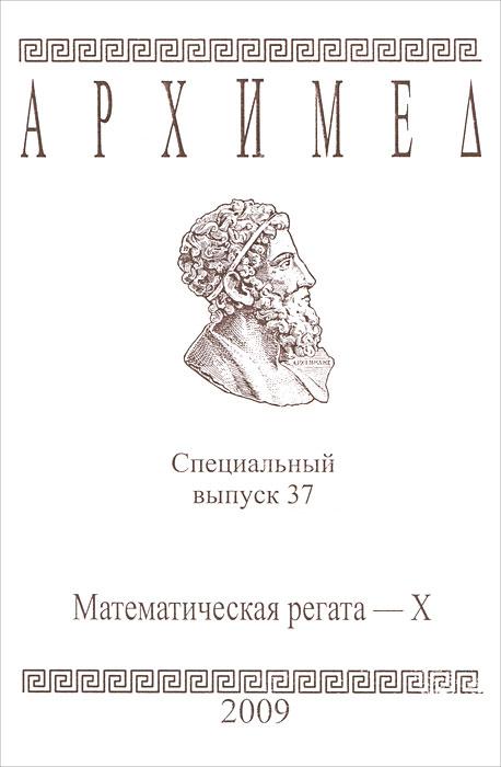 Архимед. Математическая регата-10. Специальный выпуск 37
