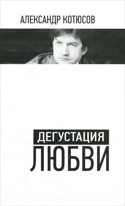 Александр Котюсов Дегустация любви гильзы 32 калибра в нижнем новгороде