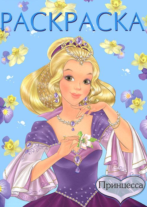 Принцесса. Раскраска