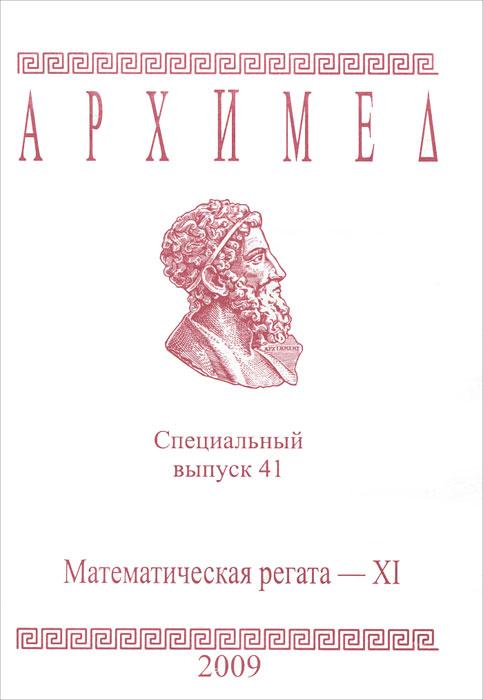 Архимед. Математическая регата-11. Специальный выпуск 41