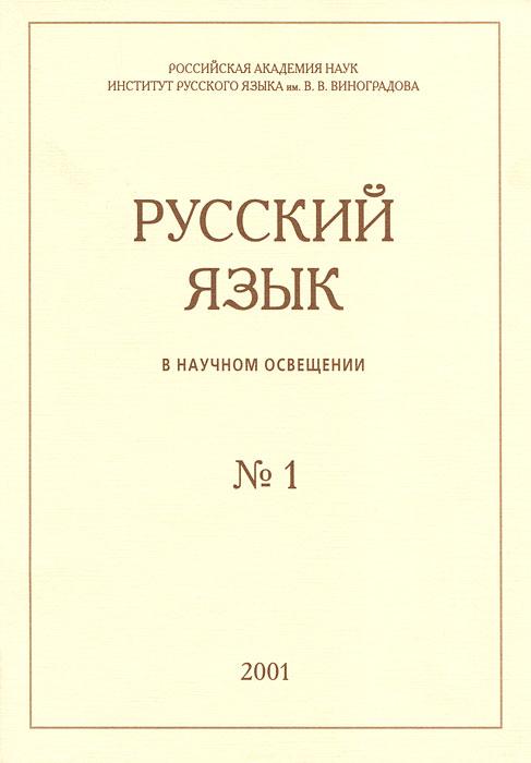 Русский язык в научном освещении, №1, 2001