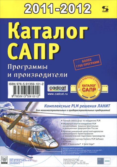 Каталог САПР. Программы и производители
