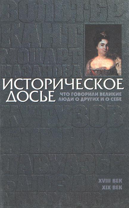 Историческое досье. Что говорили великие люди о других и о себе. В 10 томах. Том 2