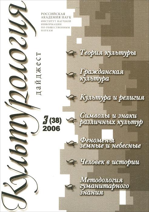 Культурология. Дайджест, №3(38), 2006