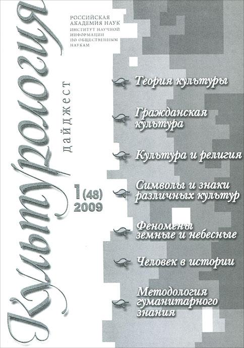 Культурология. Дайджест, №1(48), 2009