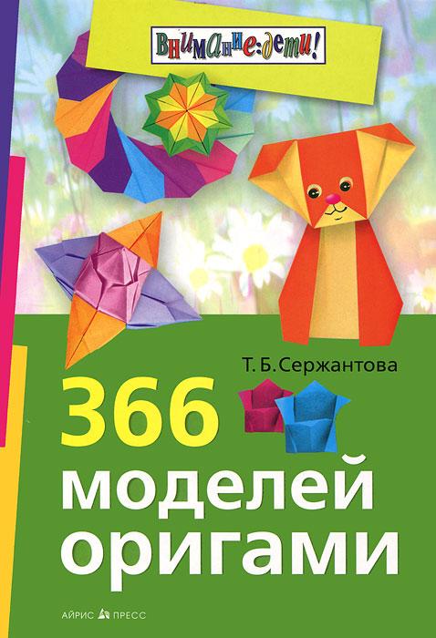 366 моделей оригами12296407Искусство оригами - не просто развлечение. Оно прививает художественный вкус, развивает пространственное мышление, творческие и логические способности. Классические модели, собранные в этой книге, расположены по степени сложности. Подробные объяснения и схемы складывания сделают любое занятие оригами ярким и увлекательным. Книга адресована детям 7-12 лет, их родителям, школьным учителям, руководителям художественных кружков.