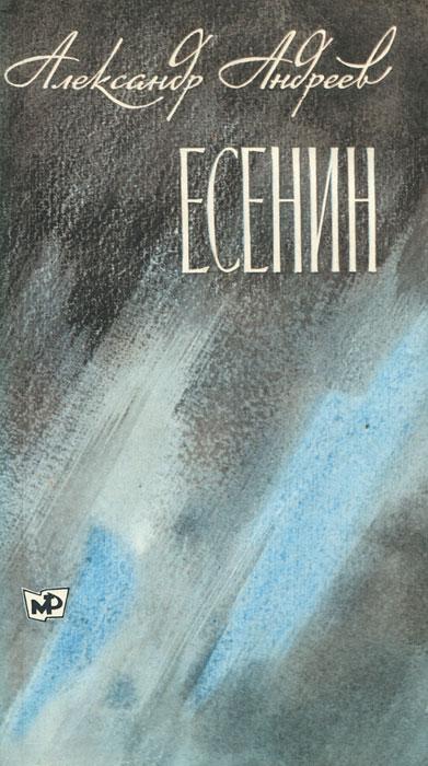 Есенин. Книга 2