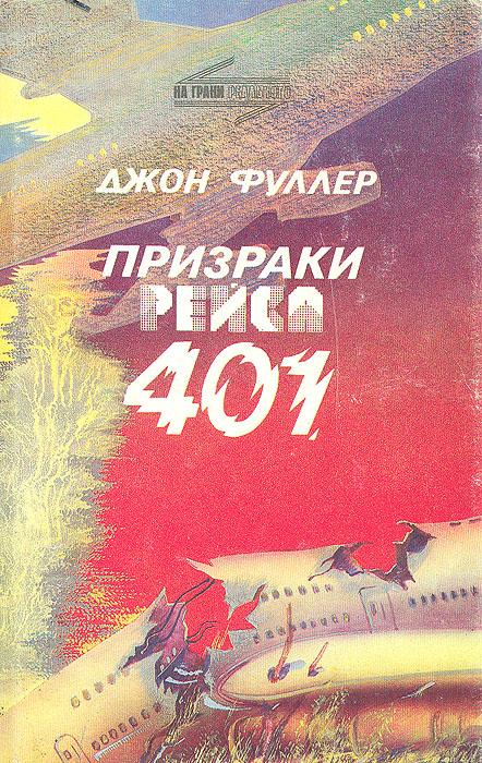 Призраки рейса 401