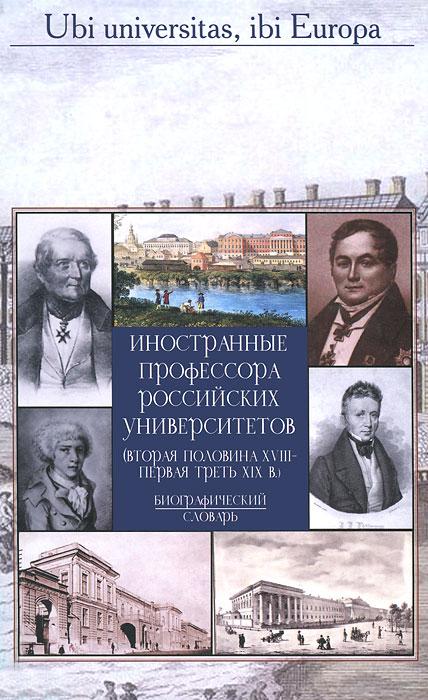 Иностранные профессора российских университетов. Вторая половина XVIII - первая треть XIX в.