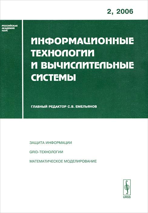 Информационные технологии и вычислительные системы, №2, 2006