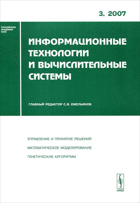 Информационные технологии и вычислительные системы, №3, 2007