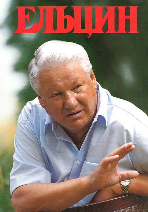 Ельцин. Фотоальбом