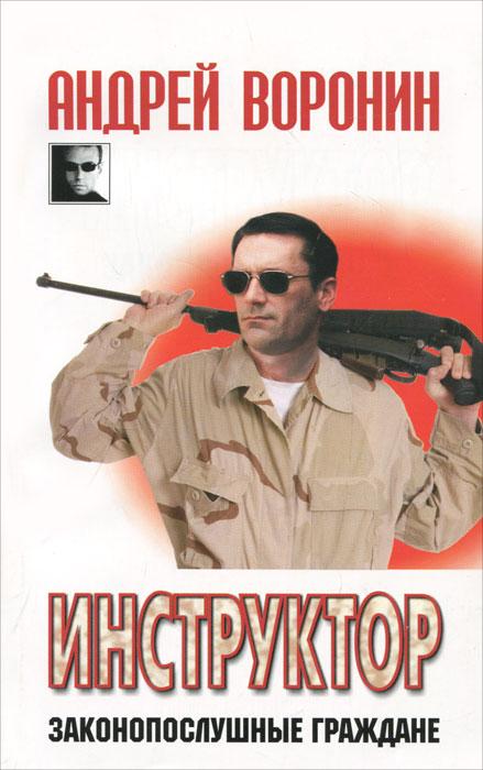Андрей Воронин Инструктор. Законопослушные граждане