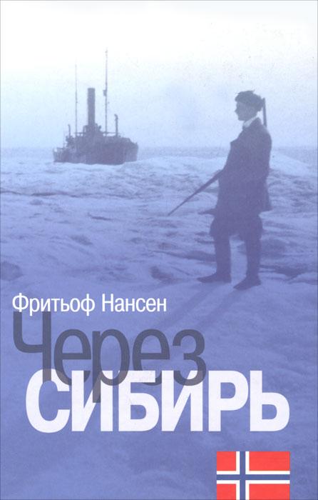 Через Сибирь. Фритьоф Нансен