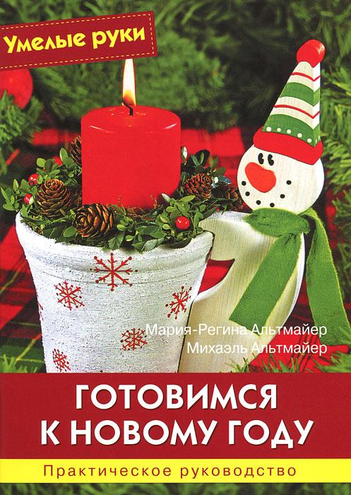 Готовимся к Новому году. Практическое руководство