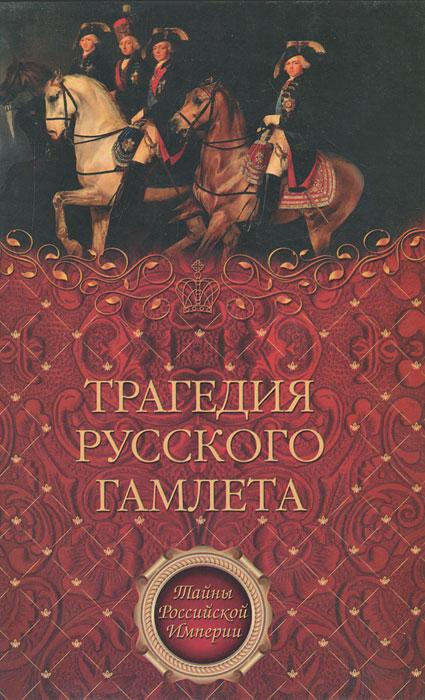 Трагедия русского Гамлета