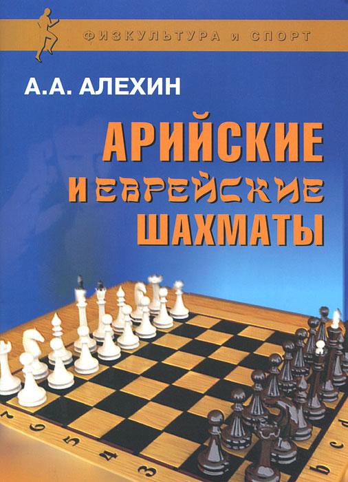 Арийские и еврейские шахматы. А. А. Алехин