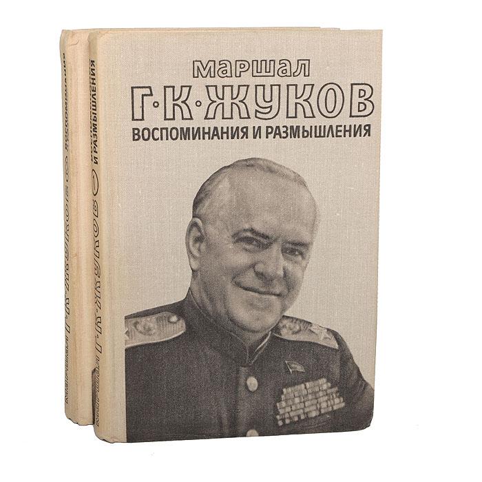 Маршал Г. К. Жуков. Воспоминания и размышления (комплект из 2 книг)