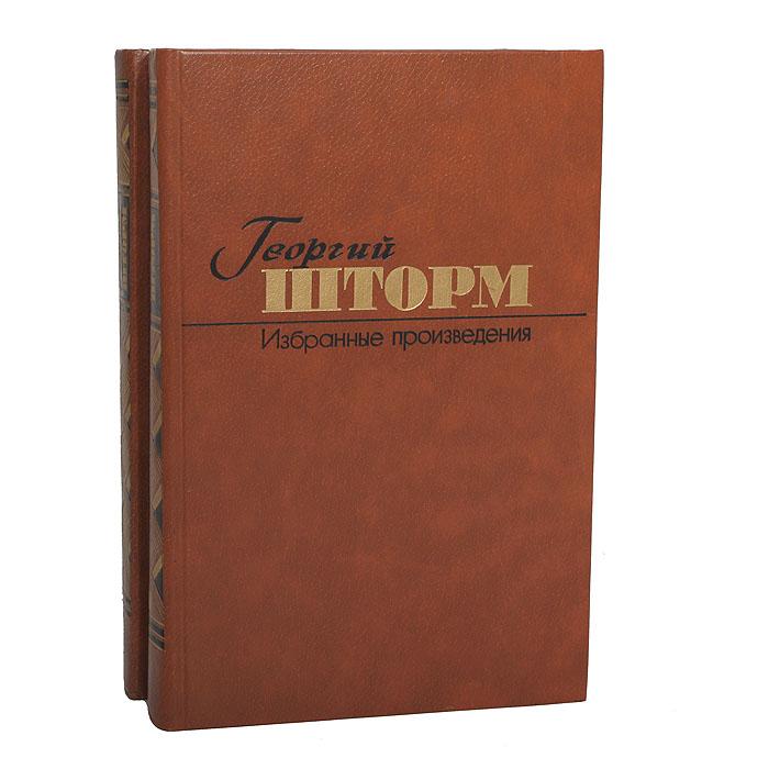 Георгий Шторм. Избранные произведения в 2 томах (комплект)