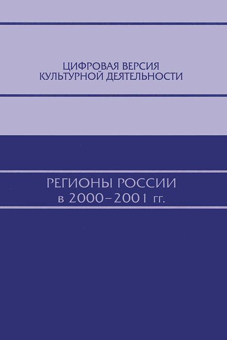 Цифровая версия культурной деятельности. Регионы России в 2000-2001 гг.