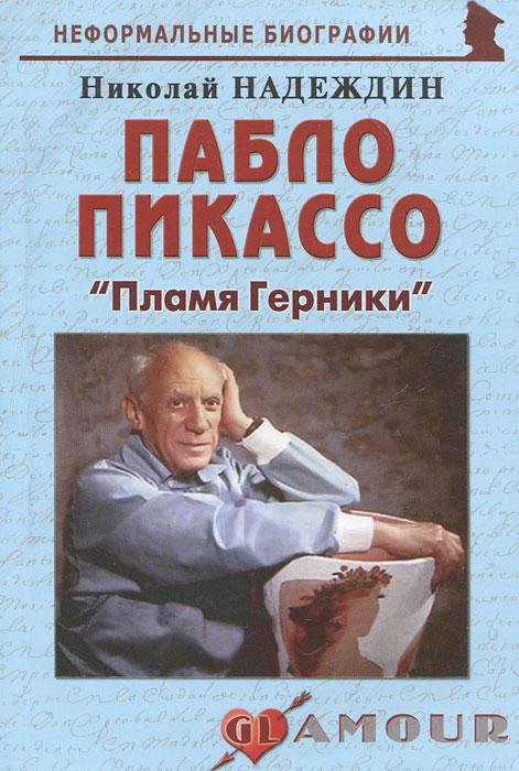 """Николай Надеждин Пабло Пикассо. """"Пламя Герники"""""""