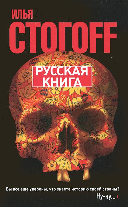 Русская книга. Тринадцать песен о граде Китеже