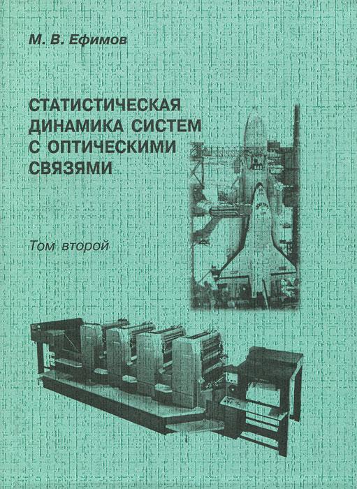 Статистическая динамика систем с оптическими связями. В 2 томах. Том 2
