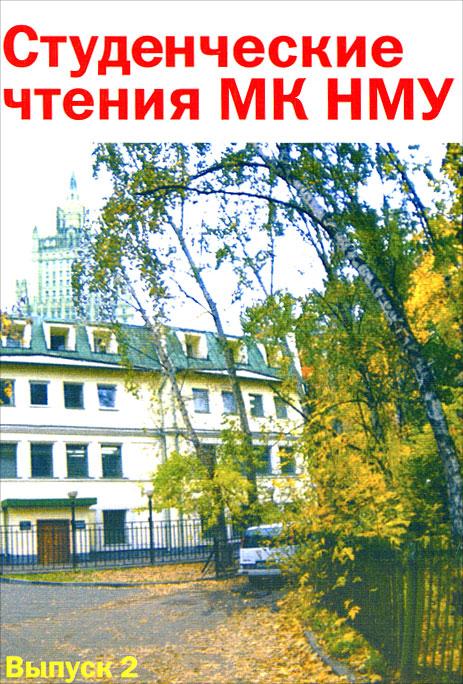 Студенческие чтения МК НМУ. Выпуск 2