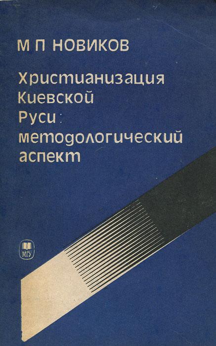 Христианизация Киевской Руси. Методологический аспект