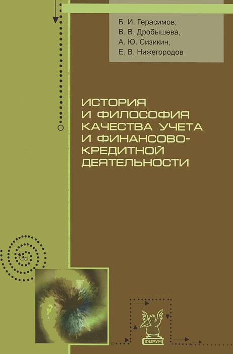 История и философия качества учета и финансово-кредитной деятельности